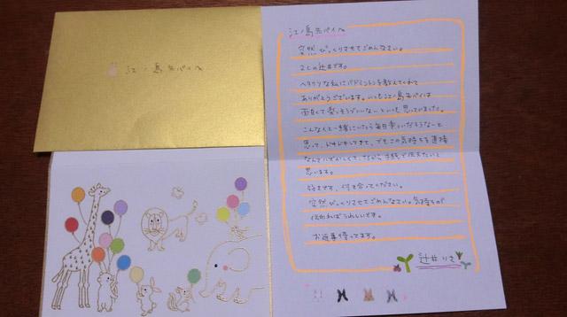 こちらは蛍光ペンを使った明るい雰囲気の手紙。ちょっと勉強はできないけど、明るい性格だと思う。ドジっ子だ。
