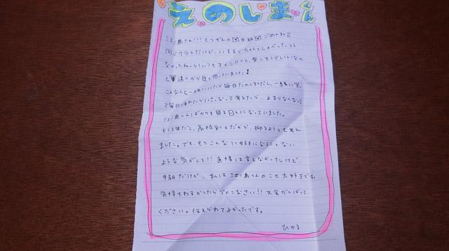 今、目の前に良さを凝縮した手紙がある。学生の時にもらったら一日中ドキドキしながら他の人にばれないように何度も見たと思う。
