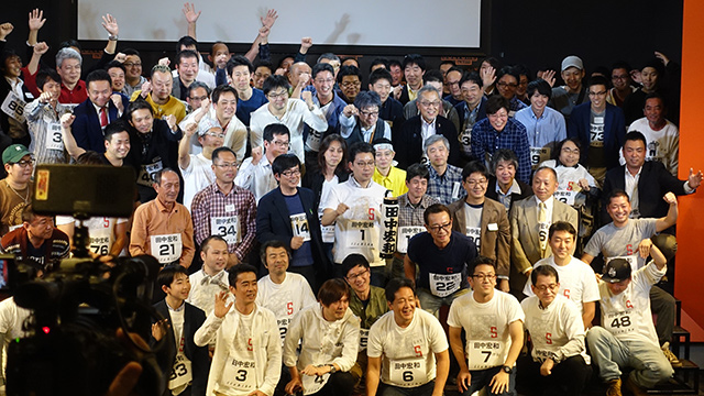 こちらはギネス更新を惜しくも逃した「田中宏和の会」イベント