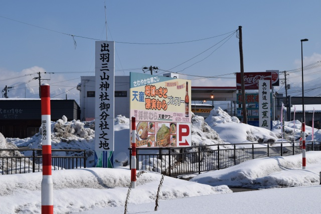 「出羽三山神社御分社之地」「さわやかな喉ごし」「ブルワリー」「奥の細道 芭蕉庭園」……将棋以外の単語の盛り合わせ感がすごい
