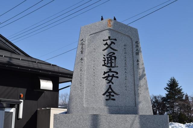 そしてそびえ立つ交通安全の碑(もちろん将棋の駒モチーフ)