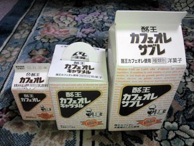 (酪王カフェオレ と 派生商品のキャラメル、サブレ) by Sugikats CC BY-SA 4.0