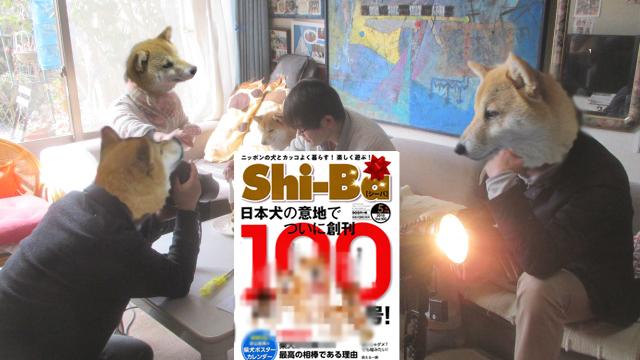 記事ネタに使われ過ぎな柴犬「もも」が、柴犬専門誌に登場。犬の鳴きまねをするカメラマン、エサで釣って操るなど、専門誌ならではの撮影ノウハウが。