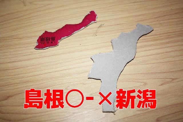 細長い県は面積以上の「攻撃力」を感じた。なおこの細長県対決は島根が制した