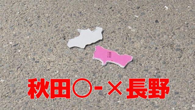 長野を打ち破る秋田。東北パワー全開
