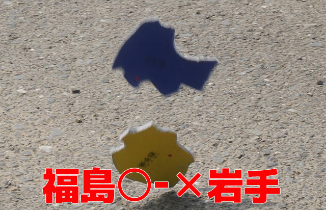 岩手(面積2位)と福島(面積3位)の激突は、福島に軍配