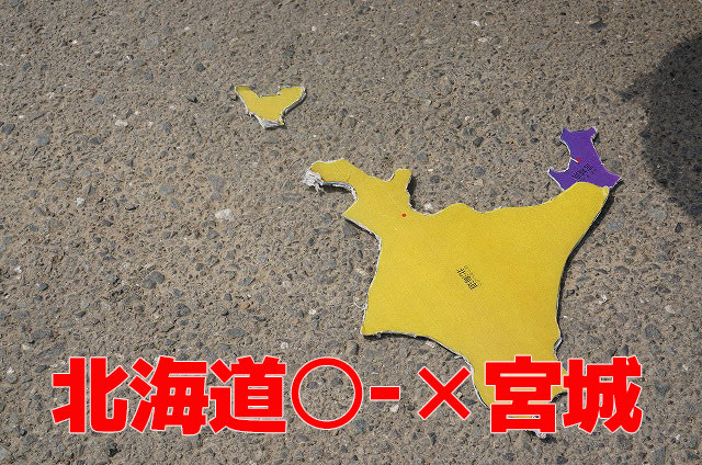 函館あたりがちぎれながらも、北海道が勝利