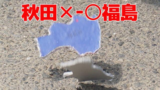 白熱の戦いは福島が制した
