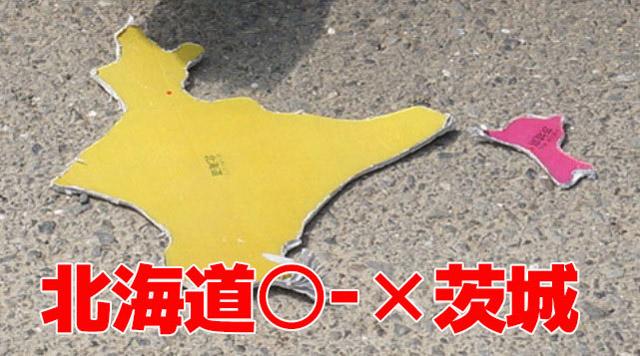 ボロボロになりながらも、茨城をひっくり返す北海道