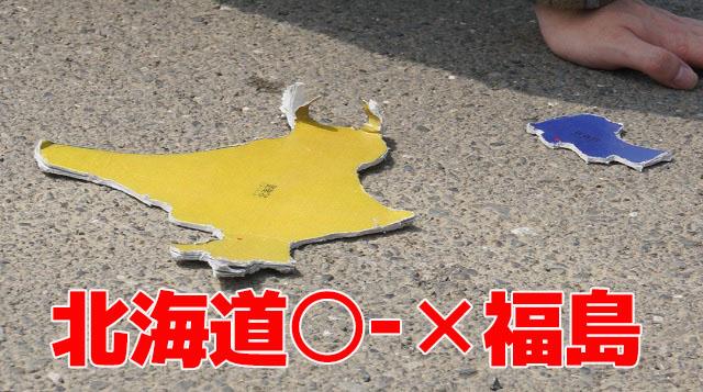 ついに北海道優勝!