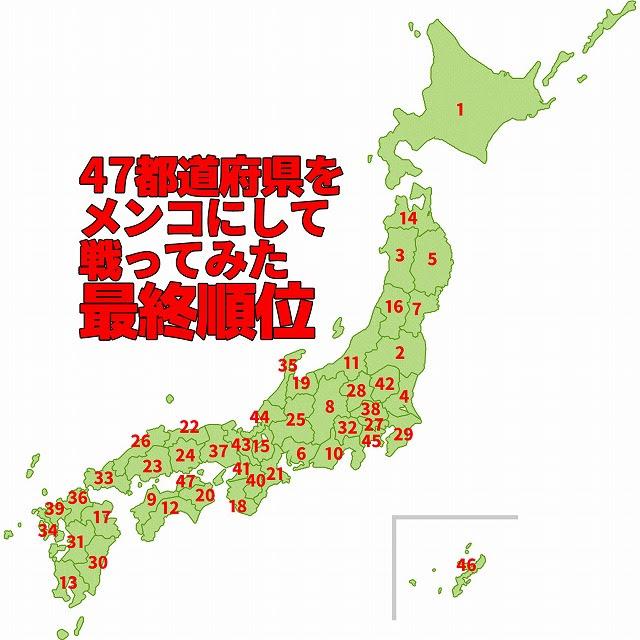 こちらが日本地図にしたもの