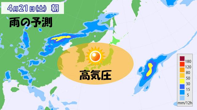 土曜は大きな高気圧が来て晴れ。日曜までねばれるか?