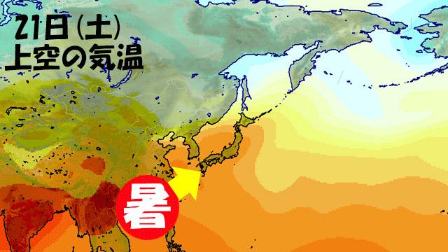 今週末、冷たい空気は北へ追いはらわれて、日本列島は暖かい空気一色。南から来る暑い空気で、気温はどこまで上がる?