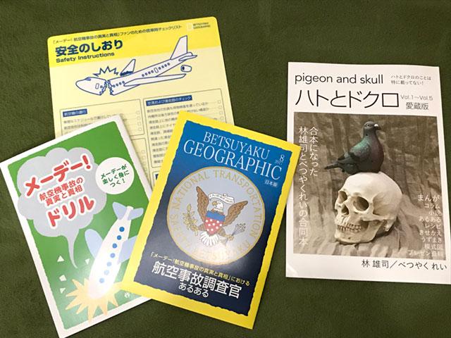 「メーデー! 航空機事故の真実と真相」シリーズ3種