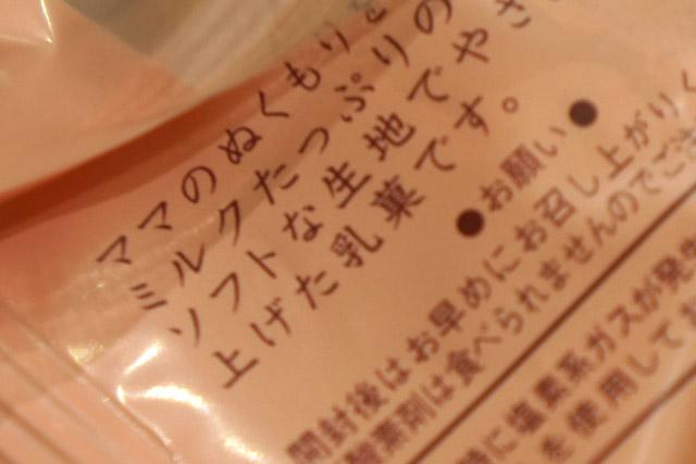 (別の菓子ですが)乳菓って言葉あるのね。