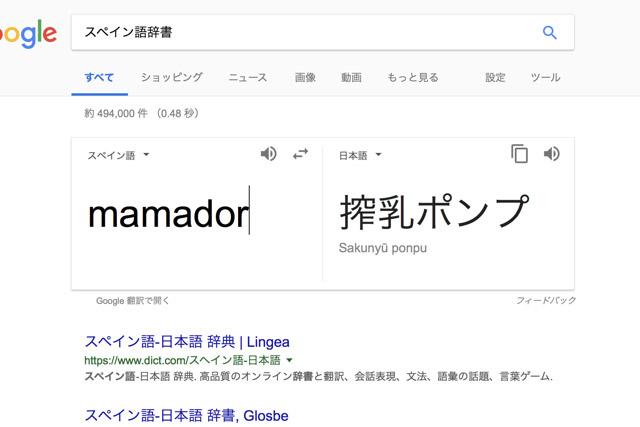 Googleさんは非情な翻訳を返してくる。