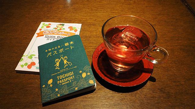 駅でもらっていた栃木パスポートを見せたら、ぶどう酢の健康ドリンクがサービス!