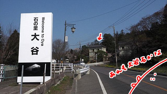 中心街から西北約7キロにある石の里「大谷」。宇都宮駅からバスも通っている。