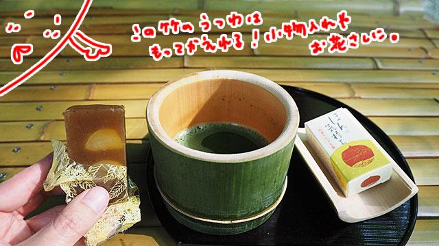 竹に囲まれながらお茶とお菓子をいただく。うまい!
