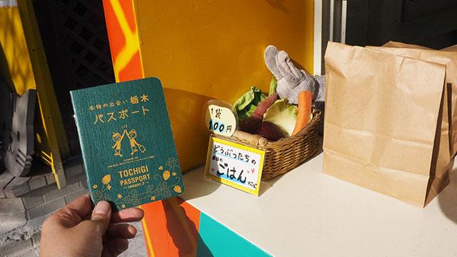 パスポートを見せると、動物たちの餌が一袋もらえた。これけっこう使えるな。