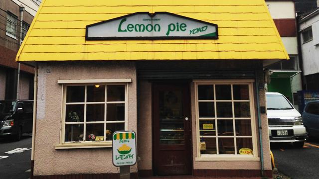どうだ。その名も「レモンパイ」という店名