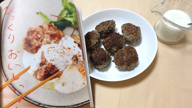 本に載っていたコソボ料理の「チョフテ」。具の中やヨーグルトソースに本来はベゲタを入れる。