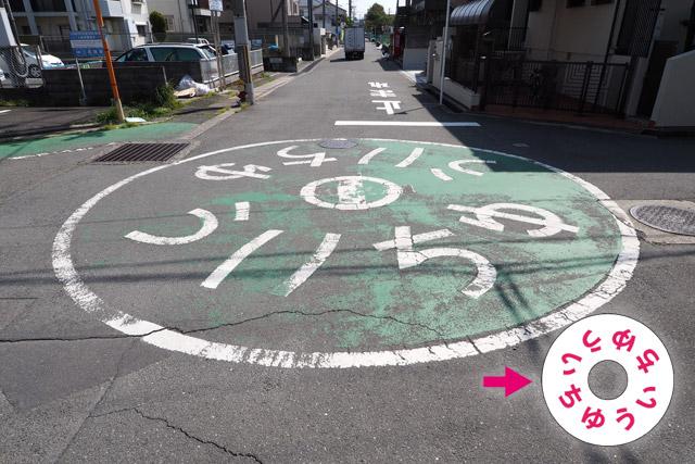 しかし90度まわって左側の道路から進入してくると……こんな風に「ういちう」としか読めなくなる。完全に謎のメッセージになっていて、頭が混乱してくる
