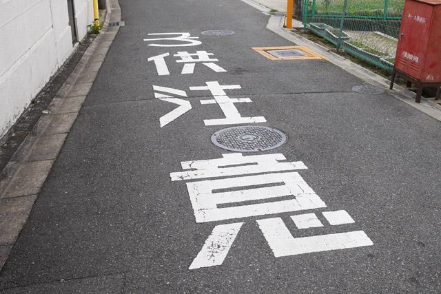 """「子供注意」(""""供""""が漢字)もあったり"""