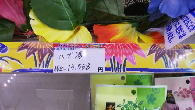 コンビニで13,000円する商品は初めて見た。二度見した。