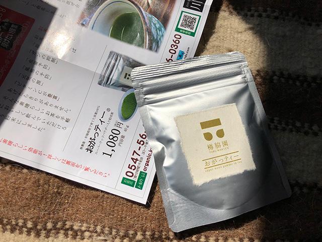 おがくずをまぜこんだお茶、「おがっティー」というのを用意してくれていた。味はほぼお茶だが、木の香りもわかる。