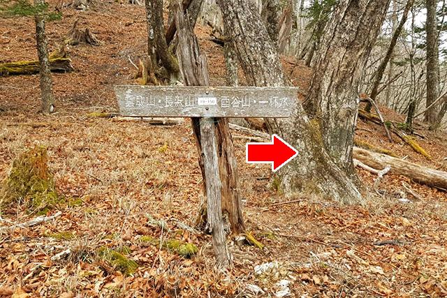 右に進んで一杯水避難小屋を目指します。
