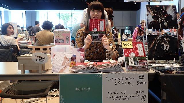 井口エリさんブース