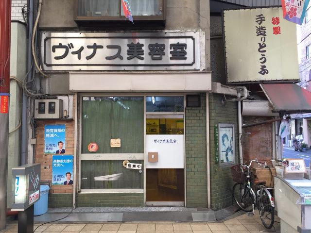 とうふ屋と美容室が並ぶ「古き良き商店街」な一角