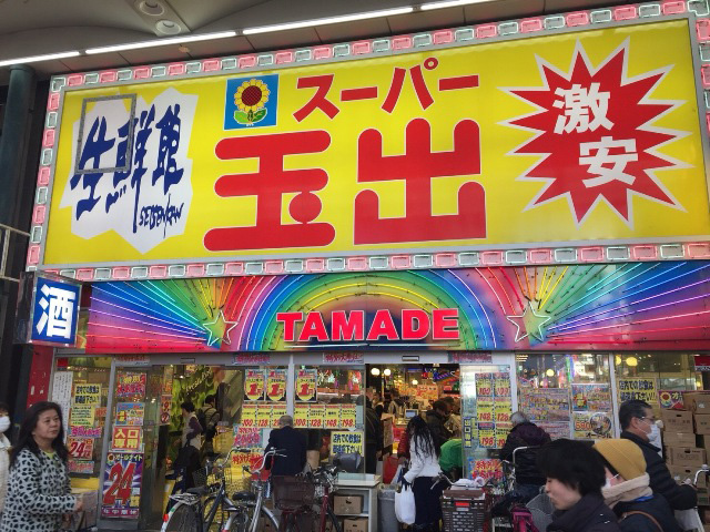 大阪が誇るぶっとび激安スーパー玉手