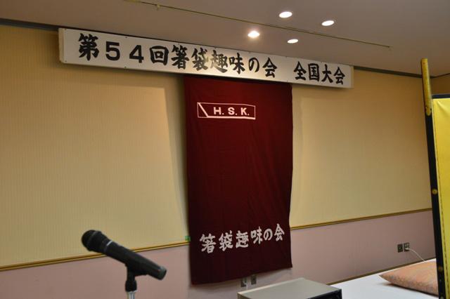 会場に掲げられた幕にはH.S.K.の文字。H.(箸袋)S.(趣味の)K.(会)だ。これはくる。SKEよりHSKの時代がきっとくる。