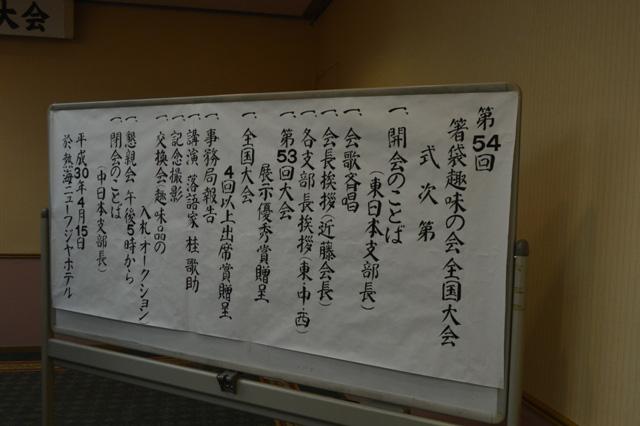 式次第には「会歌」の文字が。箸袋趣味の会の歌がある…だと…?