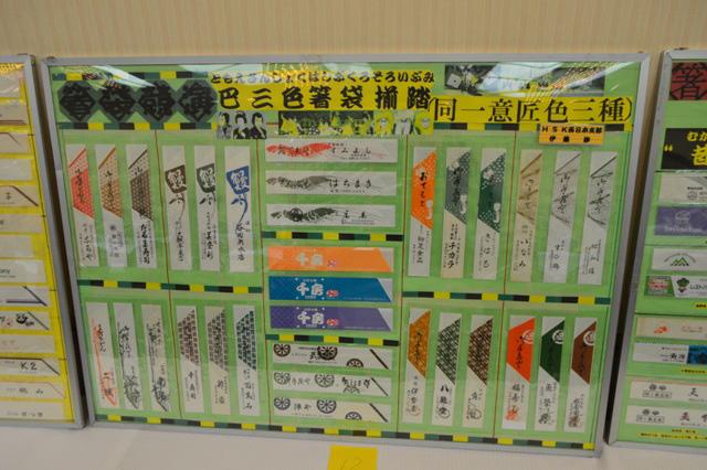 同じく伊藤さんの同一意匠の色違いを集めた「巴三色箸袋揃踏」も個人的にはけっこう好き