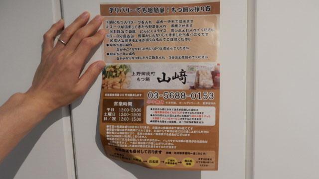上野にある、もつ鍋屋さんの出前らしい。