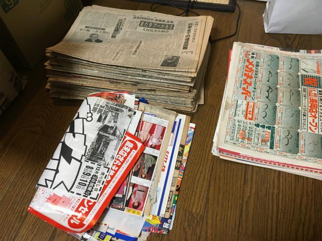 新聞を一つづつチェックし、チラシと古新聞に分けてみた