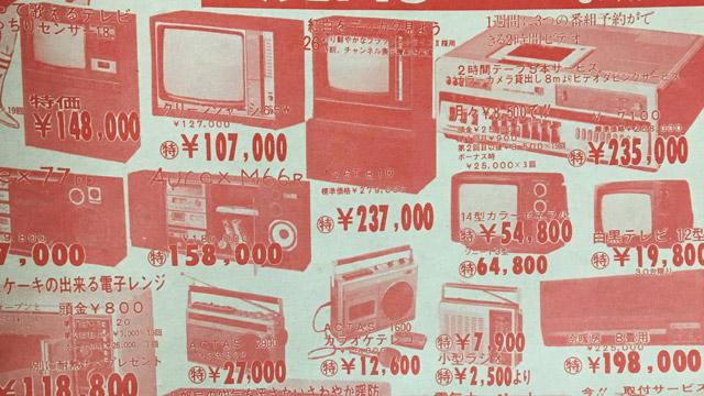 家具調テレビだ