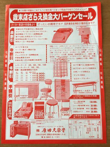 「レザー張り丸いす500円」が目を引く。「折りたたみパイプ椅子1200円」は今でもそれぐらいではないだろうか