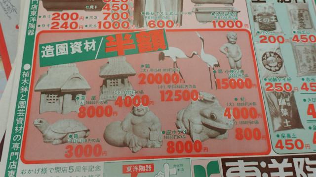 半額だけど2万円する鶴
