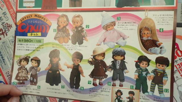 謎の人形のチラシ