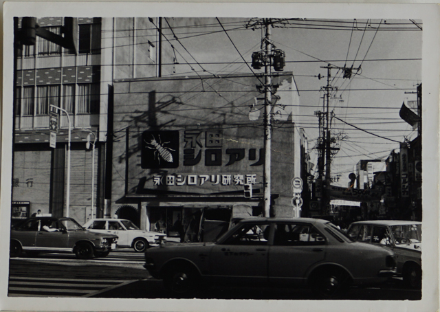 昭和30年代半ば~後半の写真。この時にはトレードマークのシロアリマークとロゴが掲げられている。