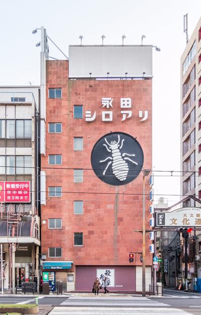 大山さんいわく「鹿児島を代表する共食いキャラ</a>」(撮影:大山顕)