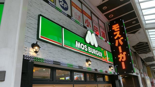 パチンコ屋みたいなモスバーガー発見。