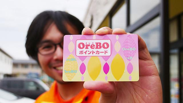 ポイントカード持ってるよ!