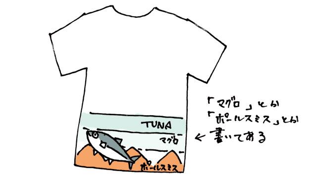 いきなり何だ、という感じだが、本当にこんな感じのシャツがたくさん並んでいた。