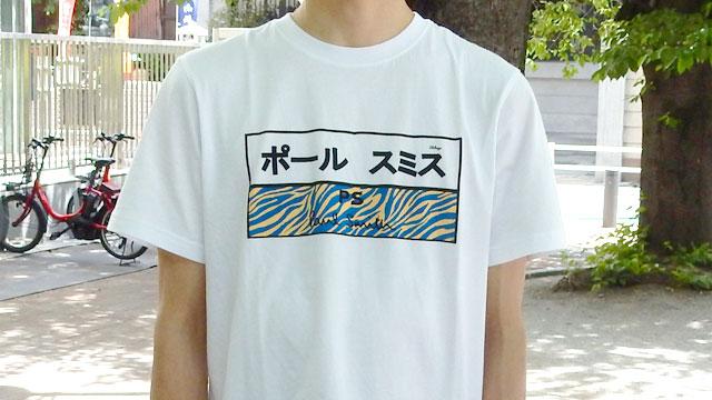 気に入って買ったTシャツを紹介します