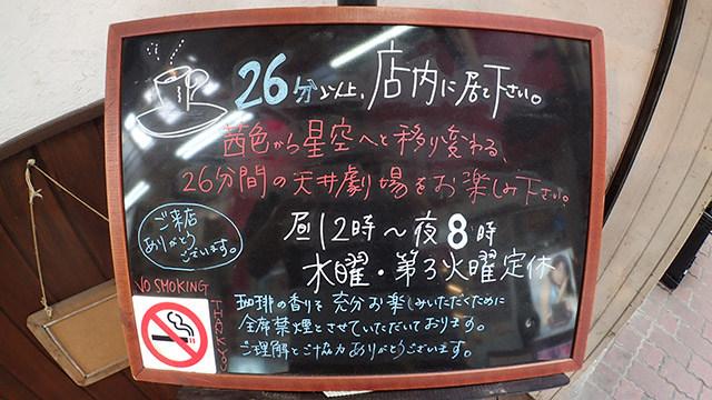 お客の回転重視のお店が多い中、長居してほしい、という喫茶店も珍しい。